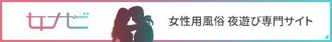 女性用風俗【女ナビ】リンク